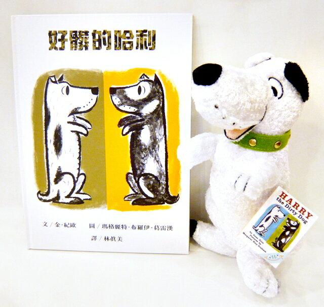 哈利小狗玩偶/繪本《好髒的哈利》中文版