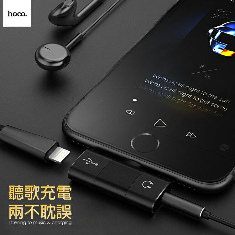 hoco 充電聽歌二合一 iPhone 7/ 7 plus Apple Lightning 8pin 音頻轉接器 充電線 耳機轉接頭 公對母 (LS1)