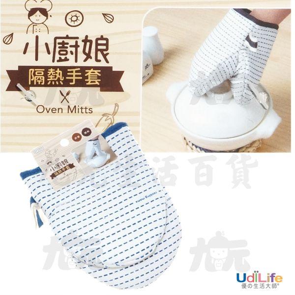 【九元生活百貨】UdiLife小廚娘隔熱手套單支防燙手套