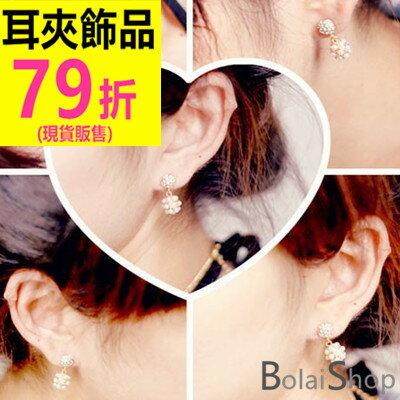 販售 無耳洞耳環一對 韓系典雅奢華珍珠鑲鑽耳夾 R250系列~寶來小舖 BOLAI S