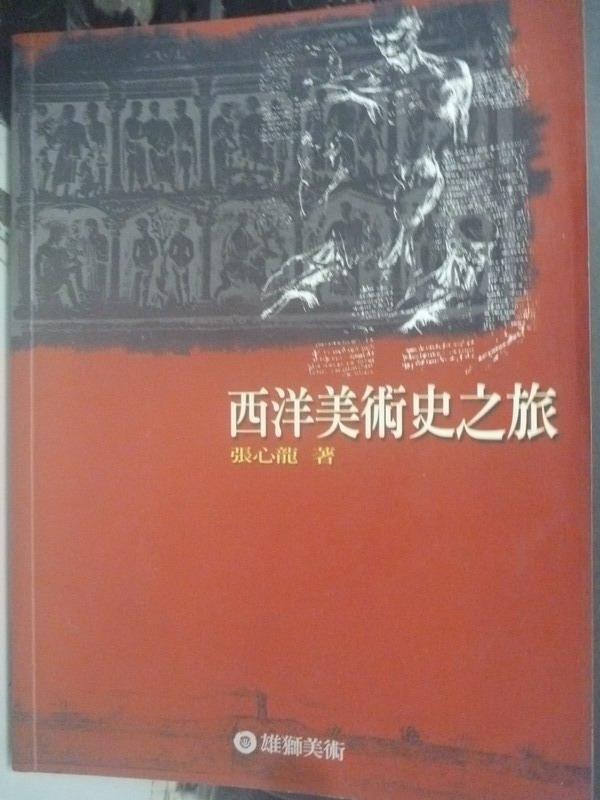 ~書寶 書T5/大學藝術傳播_XGH~西洋美術史之旅_張心龍 ~  好康折扣