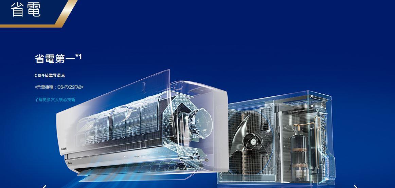 Panasonic 國際牌 變頻冷暖 分離式冷氣 3D分向氣流 乾燥防霉 CS-QX90FA2/CU-QX90FHA2