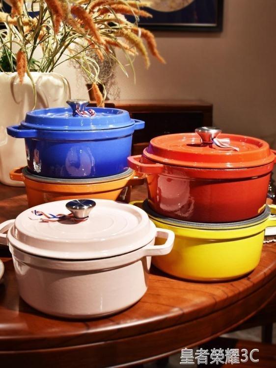 琺瑯鍋 加厚琺瑯鑄鐵鍋手工鑄鐵鍋燉鍋湯鍋無涂層不黏鍋煲湯燜燒鍋電磁爐 摩登生活
