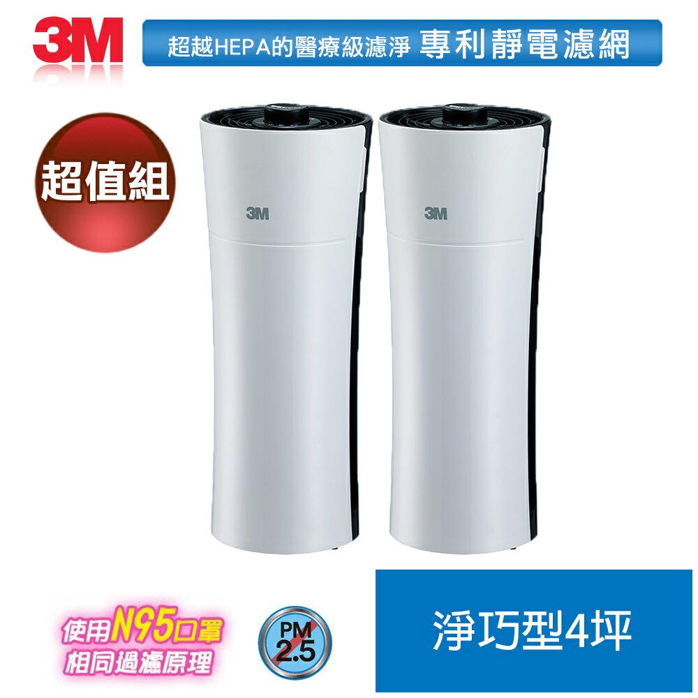 【3M】淨呼吸4坪淨巧型空氣清淨機(超值二入組) 1