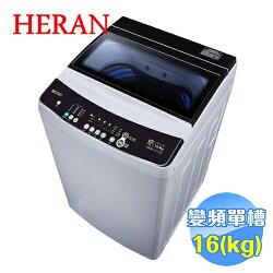 禾聯 HERAN 16斤變頻全自動洗衣機 HWM-1611V