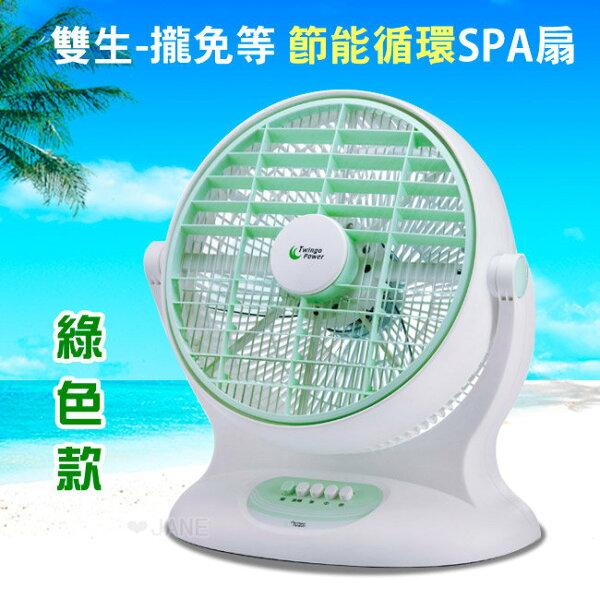 雙生-攏免等節能循環SPA扇(台灣製造馬達五年保固)-綠色款風扇電扇