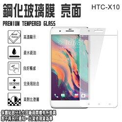 【9H滿版 鋼化玻璃螢幕保護貼】5.5吋 HTC One X10 9H 強化玻璃螢幕保護貼/2.5D弧邊/全螢幕/全屏/防爆/防刮/TIS購物館