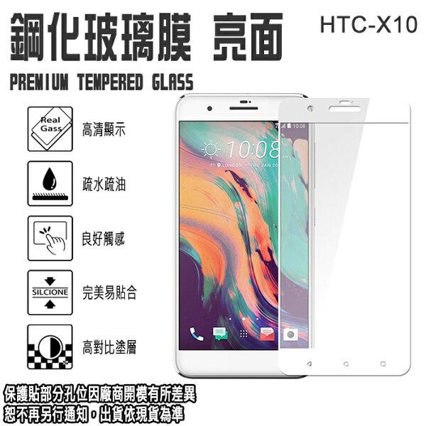 【9H滿版鋼化玻璃螢幕保護貼】5.5吋HTCOneX109H強化玻璃螢幕保護貼2.5D弧邊全螢幕全屏防爆防刮TIS購物館