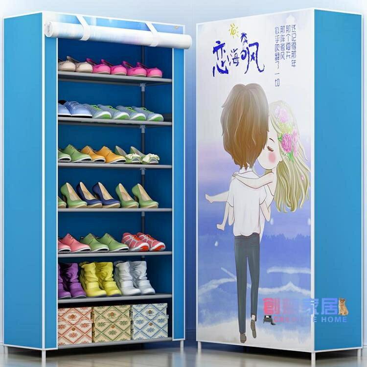 簡約鞋架 多層家用收納鞋柜布藝簡約現代經濟型防塵鞋架子JY【概念3C】