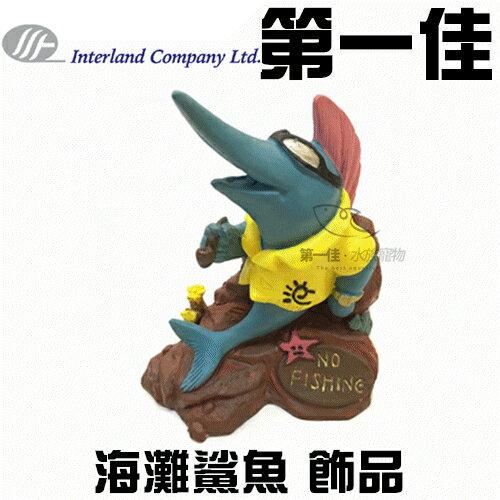[第一佳 水族寵物] 台灣連國INTERLAND【飾品系列-海灘鯊魚】嚴選飾品$49 買4送1