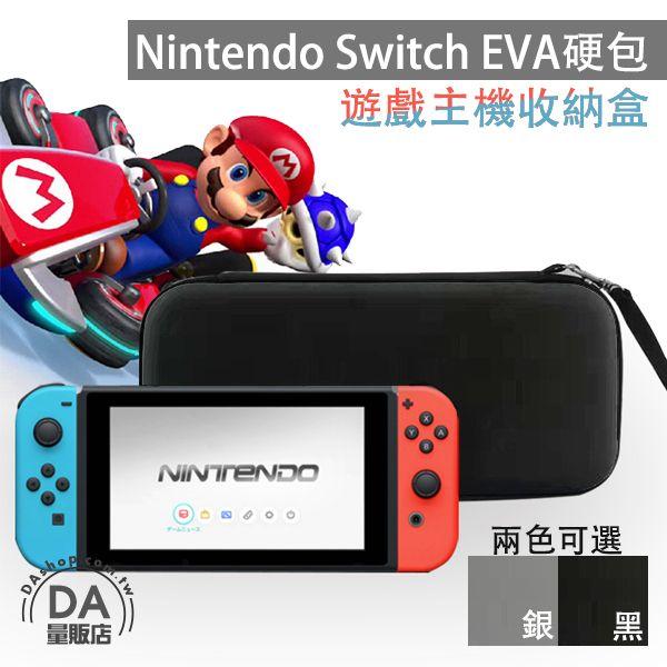 switch 收納包 收納盒 硬殼主機包【加厚防撞型】保護包 防震包 保護殼 手把 EVA Nintendo 2色