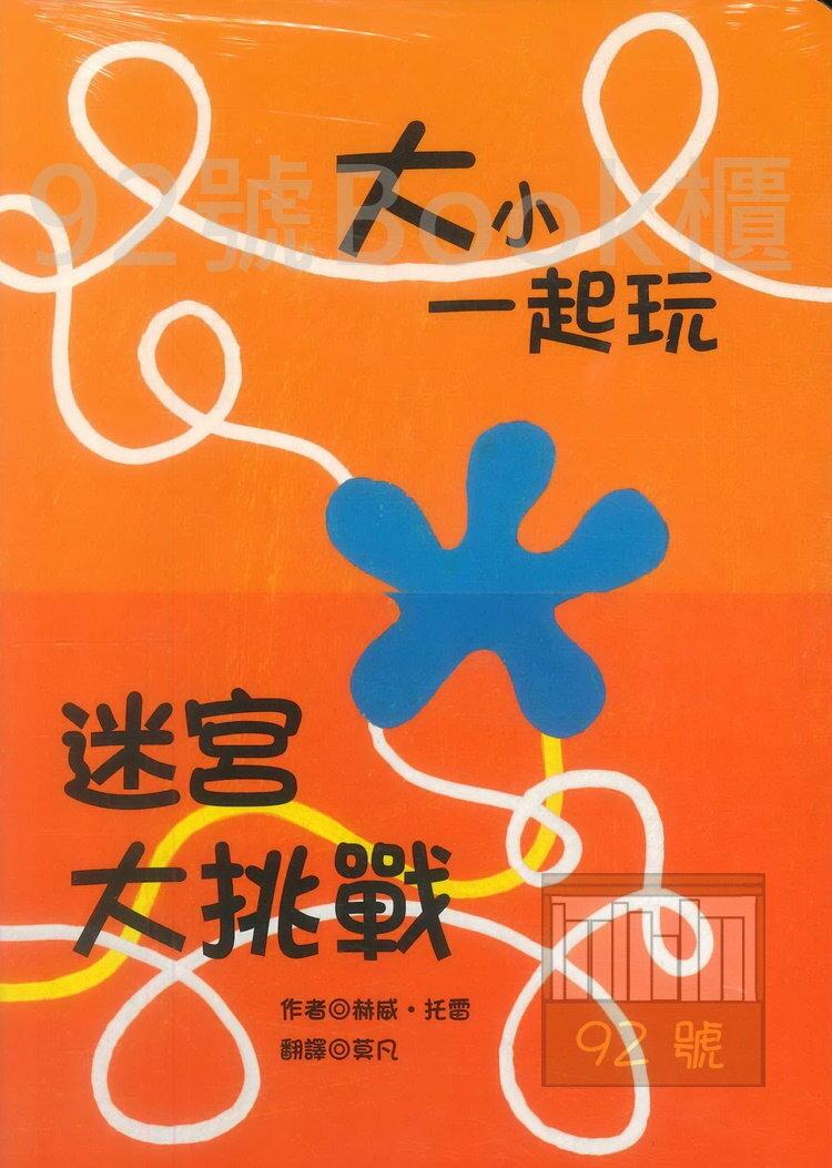 (9)大小一起玩:迷宮大挑戰(青林(青林)