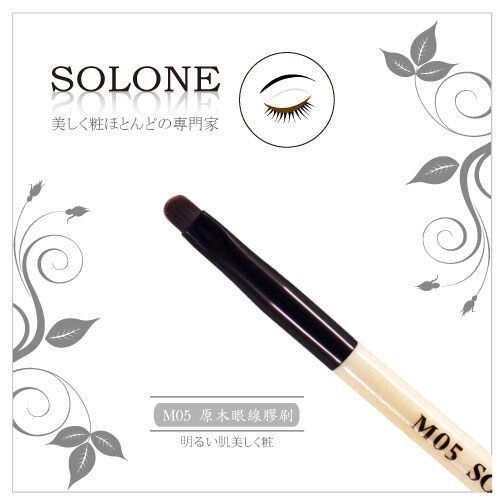 SOLONE 專業刷具 M05 原木眼線膠刷 ☆真愛香水★