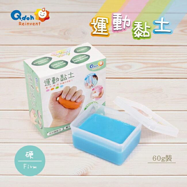 【Q-doh】運動黏土-淺藍(硬) 60g 21130403