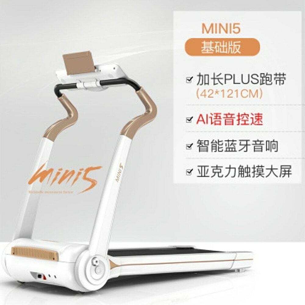 跑步機 易跑MINI5智慧跑步機家用款 抖音超靜音小型折疊機電動 MKS印象部落