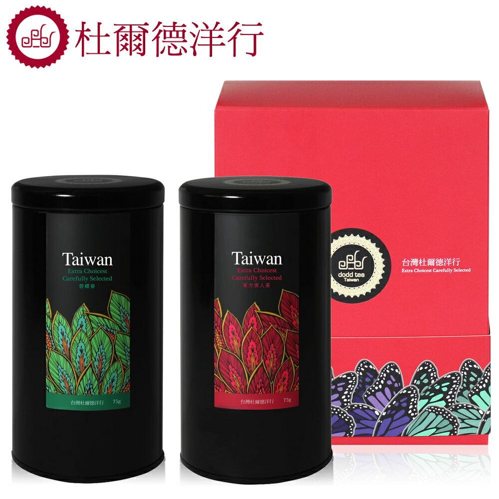 【杜爾德洋行 Dodd Tea】【嚴選2入禮盒】三峽碧螺春+三峽東方美人茶 (TB-EBO2)