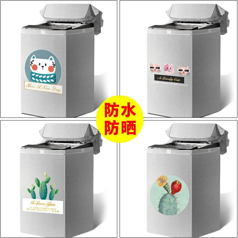 洗衣機防塵套 波輪式洗衣機防塵罩洗衣機罩上開蓋防水防曬套罩『J10582』