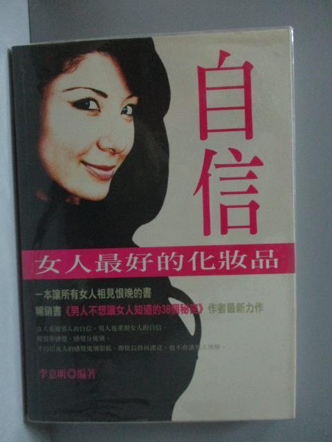 【書寶二手書T1/兩性關係_NBP】自信,女人最好的化妝品_李意昕