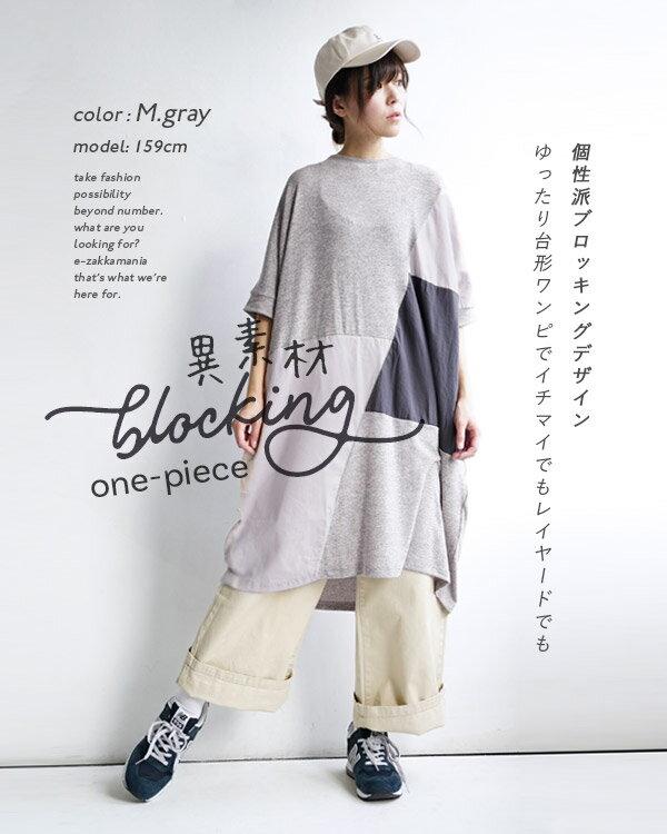 日本e-zakka / 拼接風格5分袖連衣裙 / 32513-1900037 / 日本必買 代購 / 日本樂天直送(3900) 1