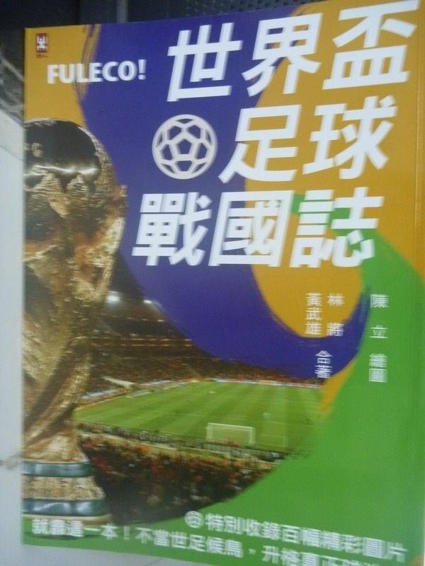【書寶二手書T8/體育_QIR】Fuleco!世界盃足球戰國誌-就靠這一本!_黃武雄