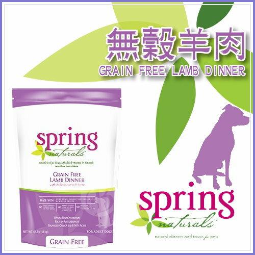 Spring曙光〔無穀羊肉,犬糧,24磅〕