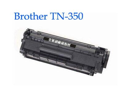兄弟Brother TN-350 台製 副廠碳粉匣 2820/2920/7220/7225N/7420/7820N - 限時優惠好康折扣