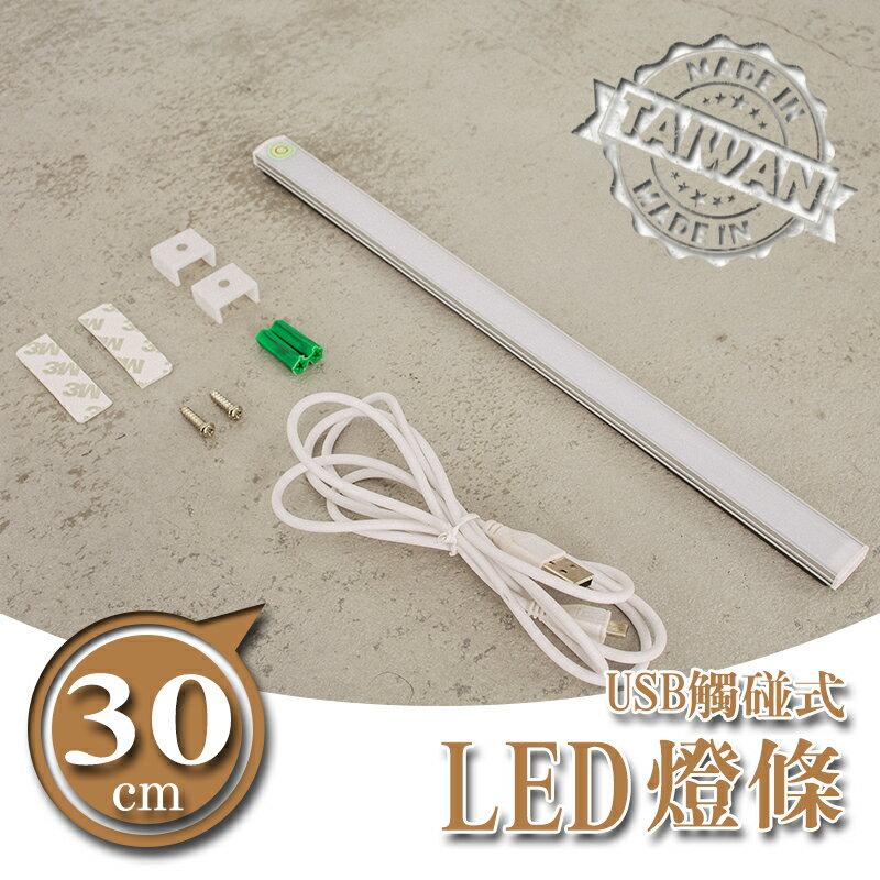【dayneeds】【配件類】USB 觸碰式開關超薄型 LED 燈 照明燈 小夜燈 樓梯燈 檯燈 桌燈 燈條