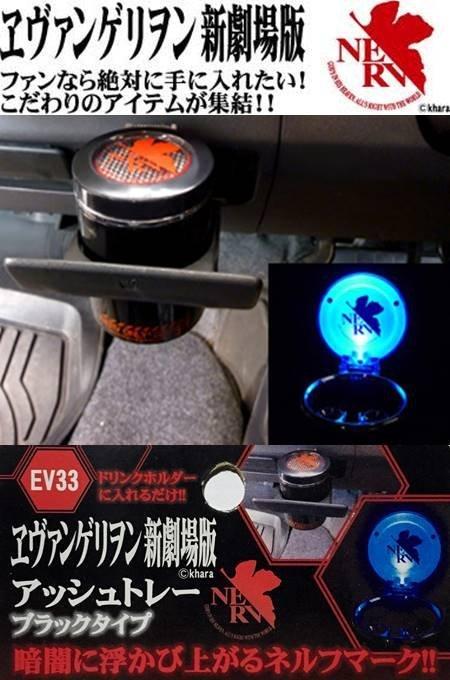 權世界~汽車用品  新世紀福音戰士 EVA NERV 電池式LED藍光 煙灰缸 EV33