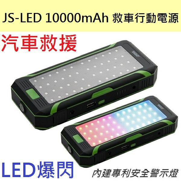 JS-LED 10000mAh 救車行動電源 汽車救援 緊急發動 LED 爆閃 安全警示 老車救星 電池發不動