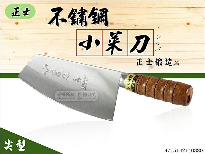 快樂屋?台灣製 正士 不鏽鋼小菜刀(尖) SC-584 三合鋼 0380 不鏽鋼菜刀 通過SGS檢測