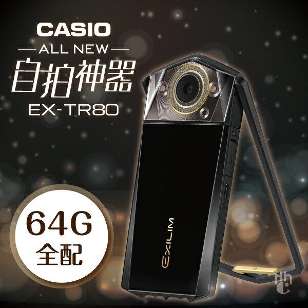 ➤預購|華麗升級 64G全配【和信嘉】CASIO EX-TR80 自拍神器 (靜謐黑) 美肌相機 TR80 公司貨 原廠保固18個月