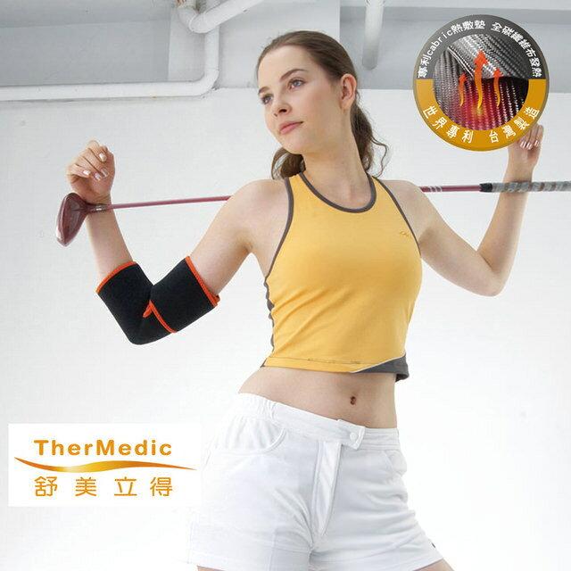 【舒美立得】多功能深層遠紅外線熱敷+冷敷護肘(PW120) 網球肘 高爾夫球愛好 舒緩疼痛 居家手肘保養 2