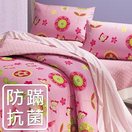 ~鴻宇‧防蟎抗菌~好康區  美國棉  防蹣抗菌寢具  製  雙人四件式薄被套床包組~183