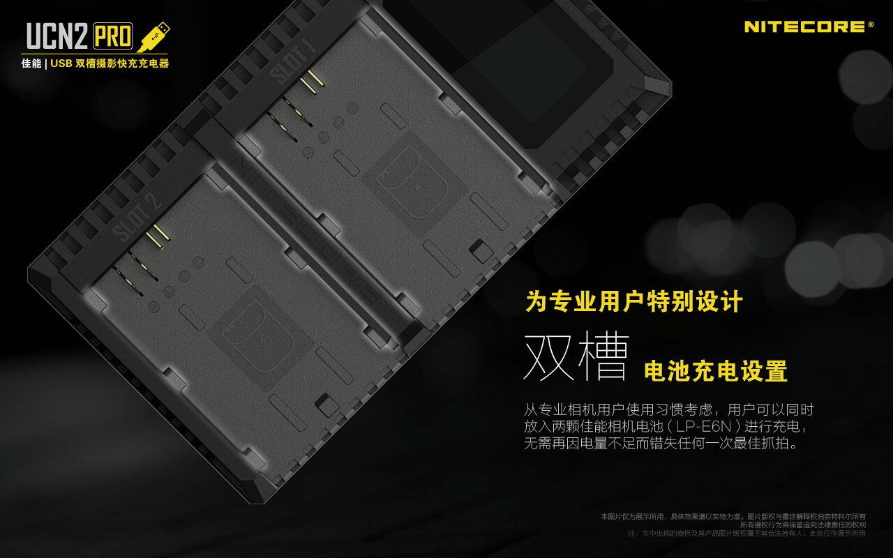 Nitecore UCN2 Pro 雙槽LCD螢幕 USB快速充電器 公司貨 Canon LP-E6 LPE6 適用 4