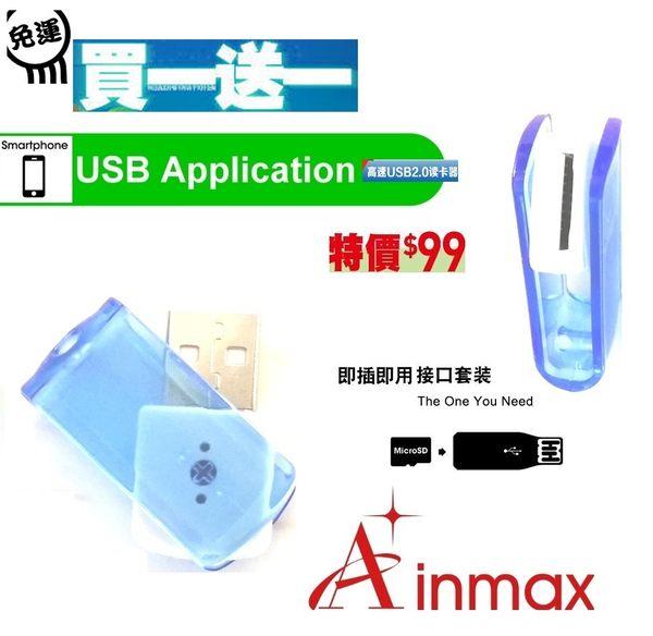 Ainmax 艾買氏Micro SD 轉USB2.0讀卡機 商品隨機出貨.恕無法選色