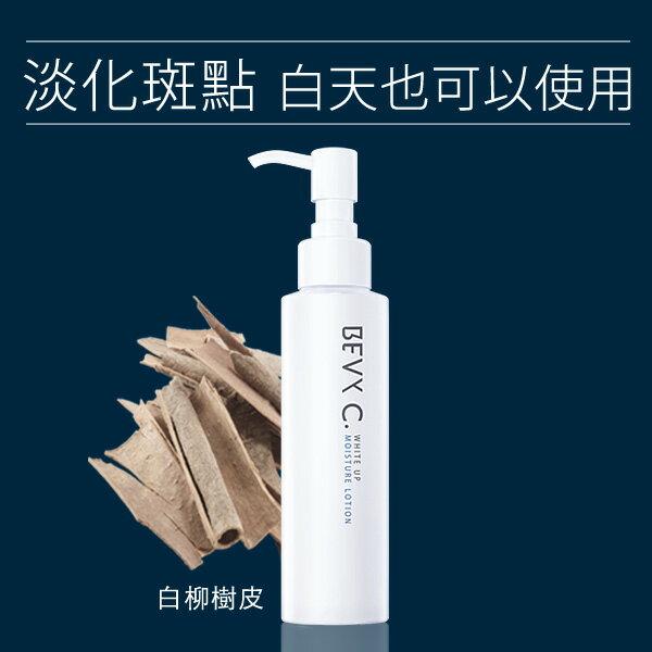BEVY C. 極淬美白化妝水 130mL ☆喚白 有感 白天也能使用 敏感肌專用
