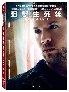 狙擊生死線第一季DVD