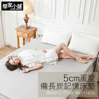 記憶床墊 / 蛋型5cm【備長炭記憶床墊-單人】吸濕排汗鳥眼布套,戀家小舖,台灣製