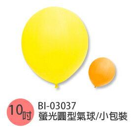珠友 BI-03037 台灣製-10吋螢光圓型氣球/小包裝