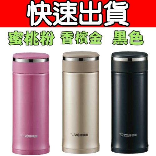 象印【SM-JD36】360ml 可分解杯蓋不鏽鋼真空保溫杯