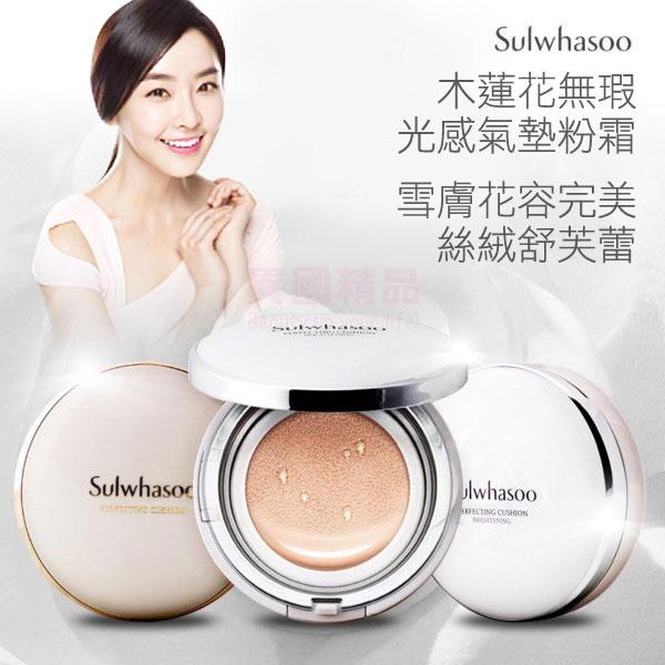 韓國 Sulwhasoo 雪花秀 雪膚花容完美絲絨氣墊粉餅(單顆包裝)【特價】§異國精品§