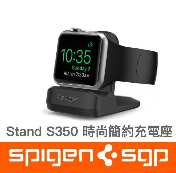 SGP Spigen for APPLE WATCH Stand S350 時尚簡約充電座