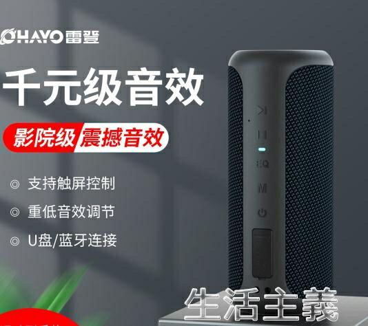 藍芽喇叭 雷登X20 藍芽音箱無線音響超大音量重低音雙喇叭3D環繞立體聲可插U盤