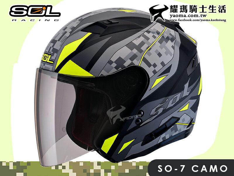 SOL安全帽|SO-7 SO7 迷彩 CAMO 消光黑/黃【LED警示燈.可加防護下巴】半罩『耀瑪騎士機車部品』