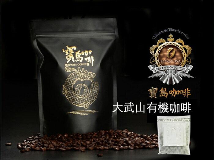 【台灣咖啡】屏東有機大武山濾掛式咖啡(10入)