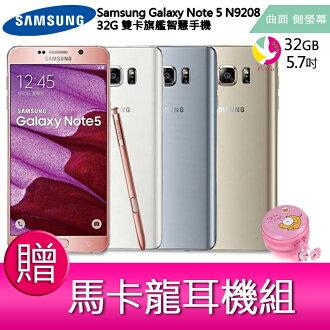 【NOTE8 上市慶】12期0利率 領卷現折200元 三星Samsung Galaxy Note 5 N9208 32G 雙卡旗艦智慧手機★曲面 側螢幕★【贈馬卡龍耳機組*1】