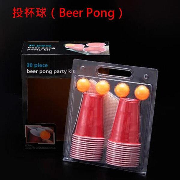塔克玩具百貨:投杯球BeerPong乒乓球酒杯投球杯夜投乒乓丟乒乓球組酒吧玩鏢夜蒲新玩意【塔克】