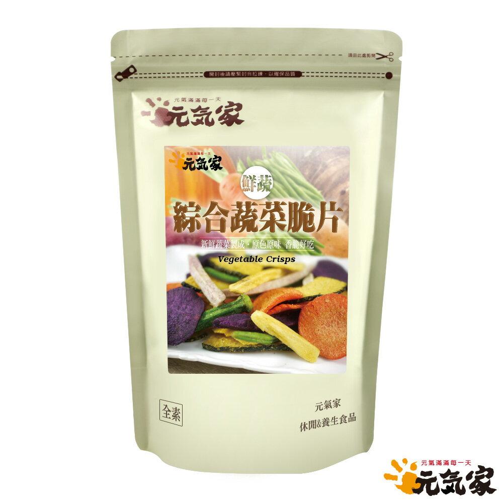 元氣家 綜合蔬菜脆片(100g)▶全館滿799免運