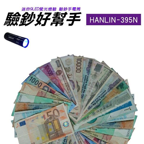 HANLIN-395N迷你9LED螢光檢驗驗鈔手電筒【風雅小舖】