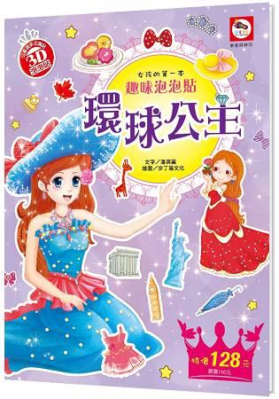 女孩的第一本趣味泡泡貼紙書:環球公主
